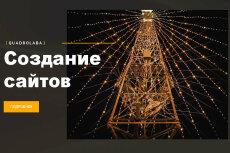 Готовый сайт по ремонту квартир Мастер на час 25 - kwork.ru