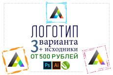 Нарисую логотип с нуля 41 - kwork.ru