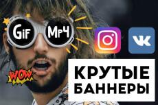 Баннер для соцсетей 13 - kwork.ru