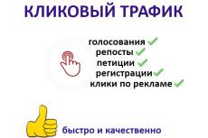 Усиление внешних ссылок. 5 000 переходов и поведенческие факторы 5 - kwork.ru