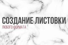 Дизайн листовки, флаера до А5 21 - kwork.ru