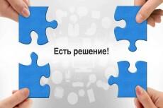 Консультации по решению задач 14 - kwork.ru