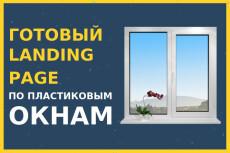 Сверстаю Lаnding Page 16 - kwork.ru