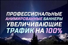 Баннеры и иконки 7 - kwork.ru