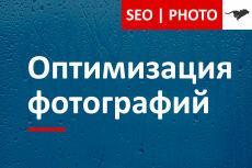 Сделаю 6 пунктов для оптимизации вашего сайта и будущего продвижения 14 - kwork.ru