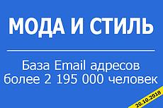 Здоровье и ЗОЖ - База 638000 Email контактов 16 - kwork.ru