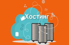 Помогу подобрать домен, хостинг для вашего сайта 19 - kwork.ru