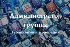Создание и оформление групп ВК 20 - kwork.ru
