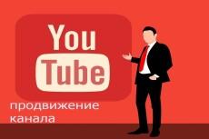 800 подписчиков с гарантией на канал YouTube 18 - kwork.ru