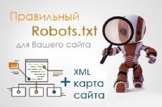 Opencart. Внутренняя СЕО оптимизация магазина на Опенкарт, Ocstore 45 - kwork.ru