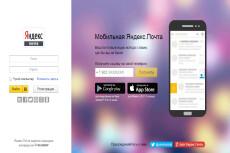 Настрою электронную почту для вашего домена 7 - kwork.ru