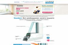 Продам лендинг - Производство и продажа бетона и раствора 19 - kwork.ru