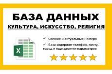 База данных продукты питания, напитки 15 - kwork.ru