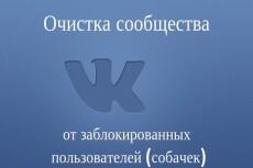 Очистка группы от собак удаленных пользователей Вконтакте 3 - kwork.ru