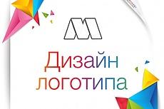 Нарисую логотип 20 - kwork.ru