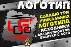 Сделаю три круглых логотипа 17 - kwork.ru