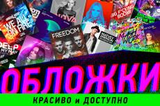 Обложка для музыки , песни , трека , альбома , ep . cover 39 - kwork.ru