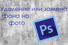 Уберу фон с изображения 4 - kwork.ru