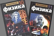Составлю урок по физике Механическое движение 8 - kwork.ru