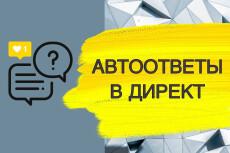 Оформление ленты Instagram в едином стиле 17 - kwork.ru