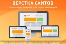 Адаптивная верстка с PSD макета 48 - kwork.ru