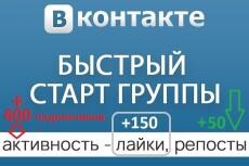 Безопасная раскрутка группы Вконтакте - подписчики, лайки и репосты 5 - kwork.ru