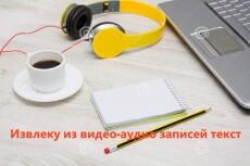Профессионально наберу текст 3 - kwork.ru
