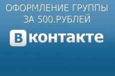 Красивое оформление вашего канала YouTube 4 - kwork.ru