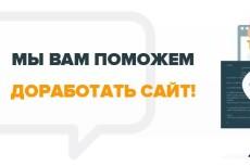 Создам любой сайт на заказ 3 - kwork.ru