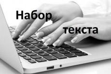 Претензии и иски к авиаперевозчикам 3 - kwork.ru