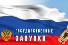 Юридическая консультация по любому юридическому вопросу 6 - kwork.ru