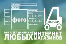 Парсинг интернет-магазинов, каталогов 7 - kwork.ru