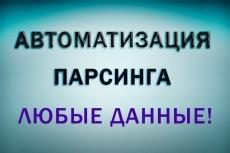 Напишу скрипт на PHP, JS 16 - kwork.ru