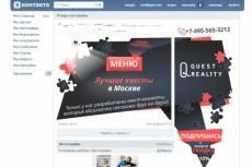 Оформление вашего канала на Youtube 7 - kwork.ru