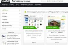 Скопирую любой лендинг пейдж (landing page) 47 - kwork.ru