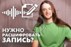 Сделаю озвучку 6 - kwork.ru