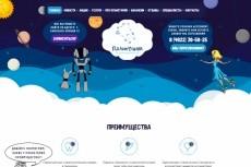 сверстаю одностраничник 10 - kwork.ru