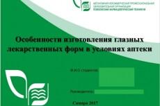 Наберу текст  или сделаю транскрибацию аудио, видео в текст 5 - kwork.ru