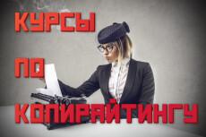 Курс - Продающий Копирайтинг + Бонус 5 - kwork.ru