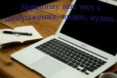 Транскрибация текста из изображения или аудио 12 - kwork.ru