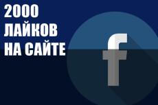 Добавлю 1500 подписчиков на паблик FanPage в Facebook 27 - kwork.ru