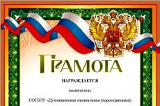 Красивый дизайн диплома, сертификата, грамоты 22 - kwork.ru