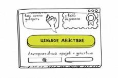 Настрою сайт на Wordpress 16 - kwork.ru