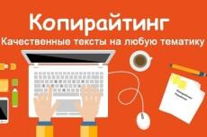 Качественный рерайт с элементами копирайтинга 11 - kwork.ru