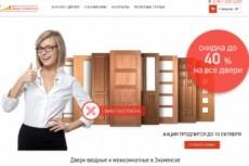 Вручную перелинкую страницы вашего сайта 5 - kwork.ru