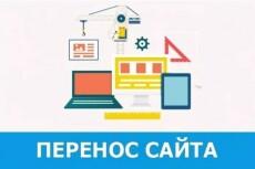 Разработка вашего сайта 8 - kwork.ru