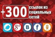 105 социальных сигналов на ваш сайт 11 - kwork.ru