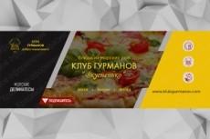 Сделаю аватарку + меню для Вашей страницы или группы в vk 31 - kwork.ru