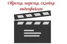 Монтаж фильмов и видеороликов 3 - kwork.ru