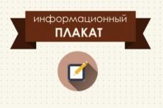Создам плакат 25 - kwork.ru